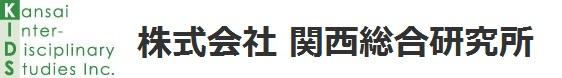 関西総合研究所